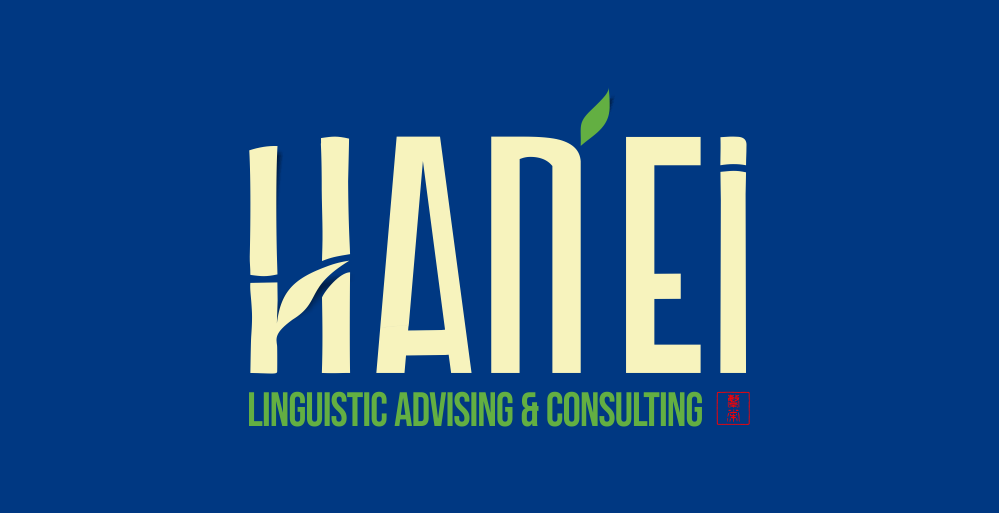 HaneiBrand4